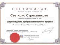 СертКлКов