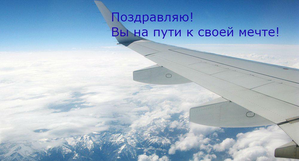 полет1