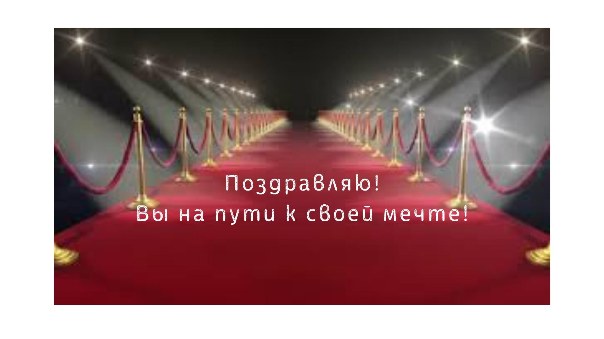 красная дорожка41